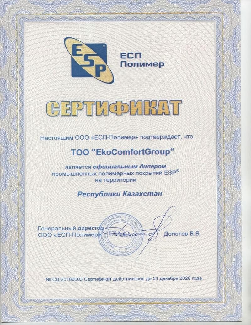 сертификат экопол наливной пол